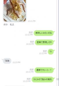 kani-line-1