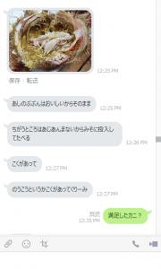 kani-line-2
