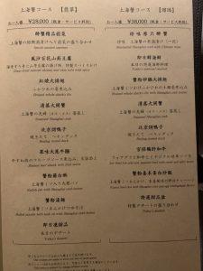 中国飯店の上海蟹コースのメニュー(2)