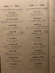 中国飯店の上海蟹コースのメニュー(1)